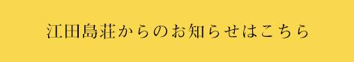 江田島荘からのお知らせはこちら